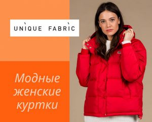 Куртки UNIQUE FABRIC